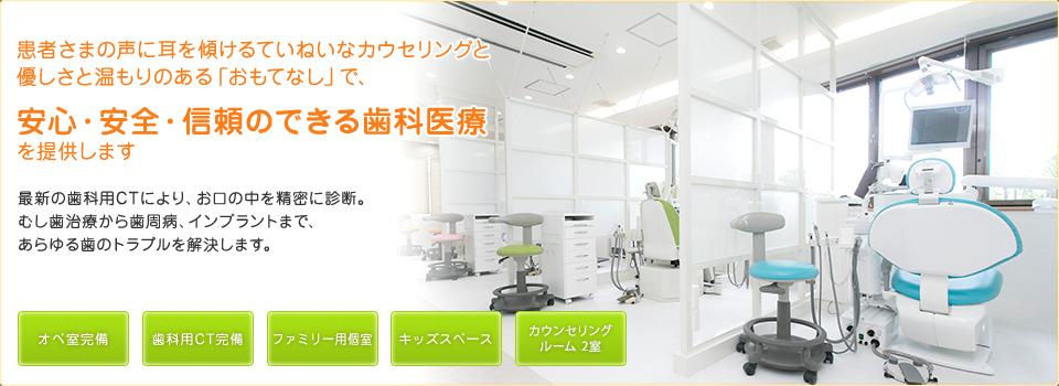 よしはら歯科医院 医院サイト